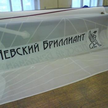 Невский Бриллиант